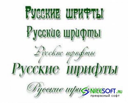 Great collection of Cyrillic, Latin and Symbol fonts